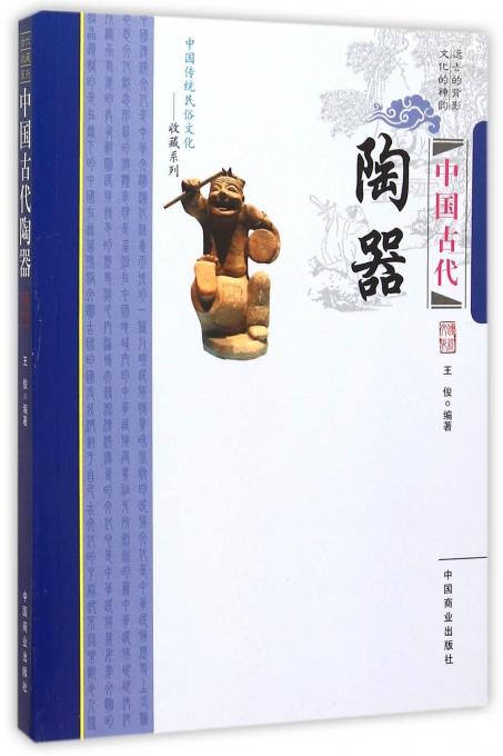 中国古代陶器/中国传统民俗文化收藏系列