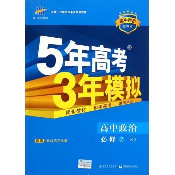 高中政治(必修2RJ高中同步新课标)/5年高考3年模拟