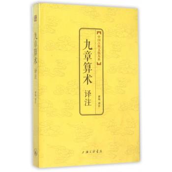 九章算术译注/中国古典文化大系
