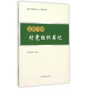 怎样当好村党组织书记/工作指导系列/组织工作基本丛书
