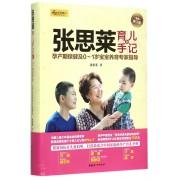 张思莱育儿手记(上孕产期保健0-1岁宝宝养育专家指导全新修订版)