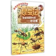 贪婪的麻醉专家--砂泥蜂/昆虫记