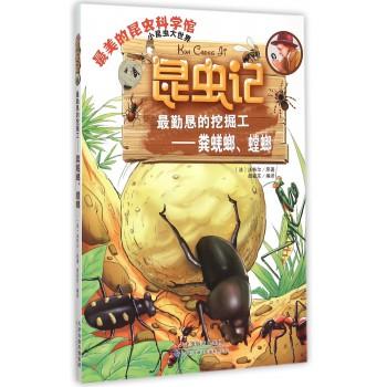 *勤恳的挖掘工--粪蜣螂螳螂/昆虫记