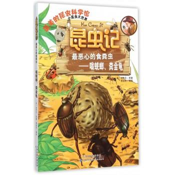 *恶心的食粪虫--嗡蜣螂粪金龟/昆虫记