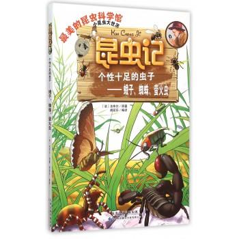 个性十足的虫子--蛾子蜘蛛萤火虫/昆虫记