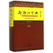 新潮汕字典(普通话潮州话对照第2版)(精)