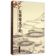 广东客家文学史(增订本)