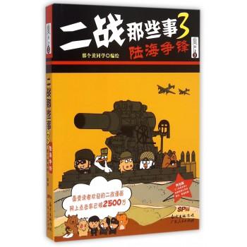 二战那些事(3陆海争锋终结版)