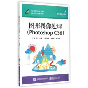 图形图像处理(Photoshop CS6职业教育行业规划教材中等职业学校教学用书)
