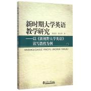 新时期大学英语教学研究--以新视野大学英语读写教程为例