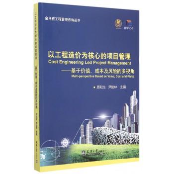 以工程造价为核心的项目管理--基于价值成本及风险的多视角/金马威工程管理咨询丛书