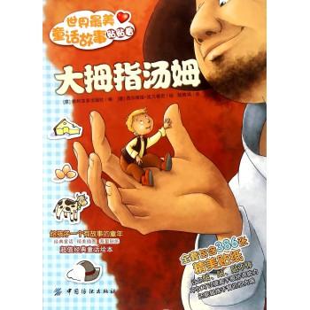 大拇指汤姆/世界*美童话故事贴贴看