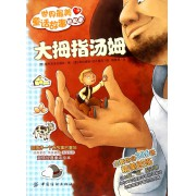 大拇指汤姆/世界最美童话故事贴贴看