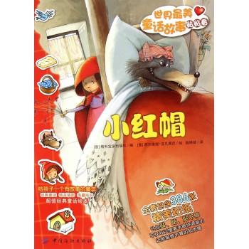 小红帽/世界*美童话故事贴贴看