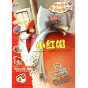 小红帽/世界最美童话故事贴贴看