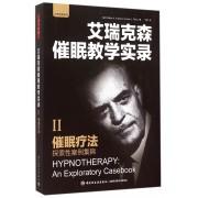 艾瑞克森催眠教学实录(Ⅱ催眠疗法探索性案例集锦)/大师经典系列