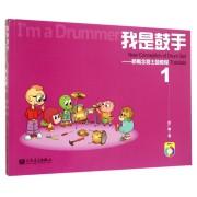 我是鼓手--新概念爵士鼓教程(附光盘及作业册1)
