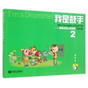 我是鼓手--新概念爵士鼓教程(附光盘及作业册2)