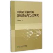 中国企业收购方并购绩效与动因研究