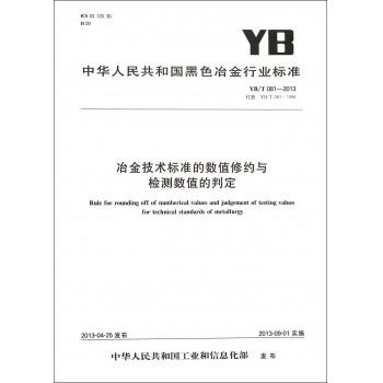 冶金技术标准的数值修约与检测数值的判定(YB\T081-2013代替YB\T081-1996)/中华人民共和国黑色冶金行业标准