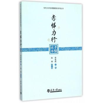 孝悌力行(孝悌读本)/当代大学生明德教育系列丛书