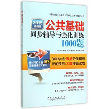 公共基础同步辅导与强化训练1000题(2015*新版)/中国银行业从业人员资格认证考试辅导丛书