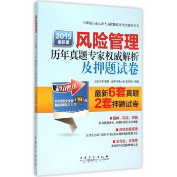风险管理历年真题专家**解析及押题试卷(2015*新版)/中国银行业从业人员资格认证考试辅导丛书