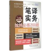 全国翻译专业资格<水平>考试笔译实务过关必练200题(3级)