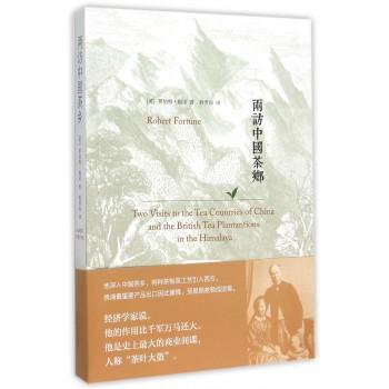 两访中国茶乡
