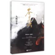 苍兰诀(网络原名魔尊)/珠玑录系列