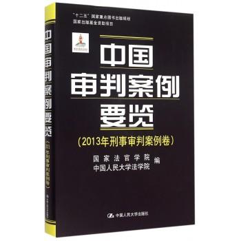中国审判案例要览(2013年刑事审判案例卷)(精)