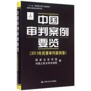 中国审判案例要览(2013年民事审判案例卷)(精)