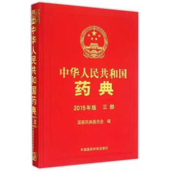 中华人民共和国药典(2015年版3部)(精)