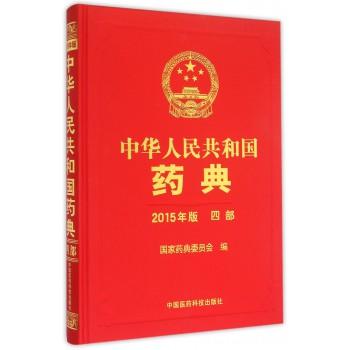 中华人民共和国药典(2015年版4部)(精)