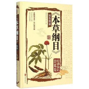 本草纲目(彩色图鉴超值全彩珍藏版)(精)