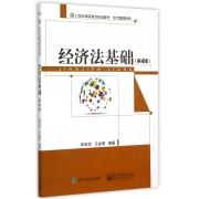 经济法基础(第4版21世纪高职高专规划教材)/经济管理系列