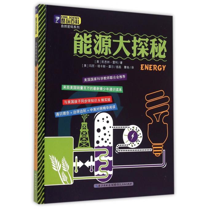 能源大探秘(精)/酷玩百科自然密码系列