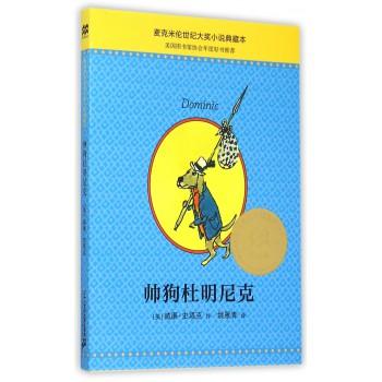 帅狗杜明尼克/麦克米伦世纪大奖小说典藏本