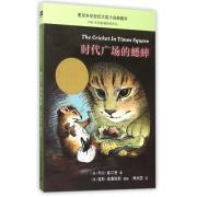 时代广场的蟋蟀/麦克米伦世纪大奖小说典藏本