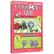 千万别对B型人表白/韩国漫画血型书系列