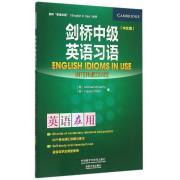 剑桥中级英语习语(中文版)/剑桥英语在用丛书