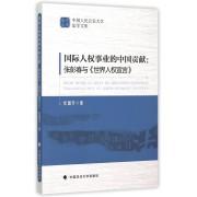 国际人权事业的中国贡献--张彭春与世界人权宣言/中国人民公安大学法学文库
