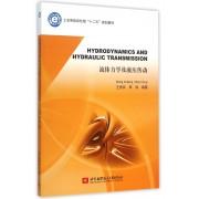 流体力学及液压传动(工业和信息化部十二五规划教材)(英文版)