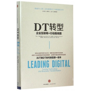 DT转型(企业互联网+行动路线图)(精)