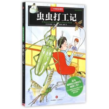 虫虫打工记(中国国家地理)/科学幻想系列
