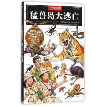 猛兽岛大逃亡(中国国家地理)/科学幻想系列
