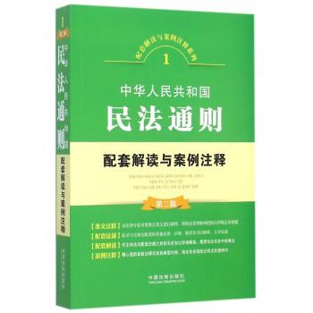 中华人民共和国民法通则配套解读与案例注释(第2版)/配套解读与案例注释系列