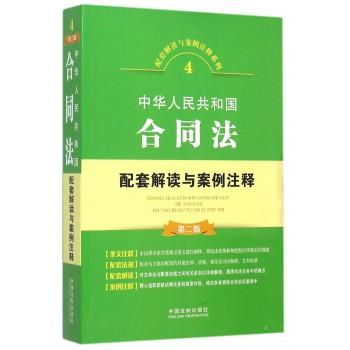 中华人民共和国合同法配套解读与案例注释(第2版)/配套解读与案例注释系列