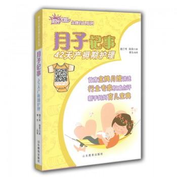 月子记事(42天产褥期护理)/阳光大姐**育儿系列