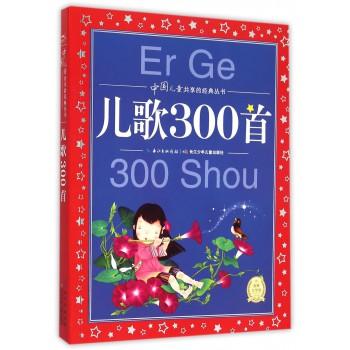 儿歌300首/中国儿童共享的经典丛书
